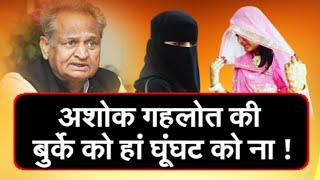 अशोक गहलोत की बुर्खे को हां, घंूघट को ना, गहलोत ने किया राजस्थानी परंपरा का अपमान मुख्यमंत्री गहलोत