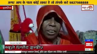 इंदौर कांग्रेस के कार्यवाहक अध्यक्ष के गांव में बह रही भृष्टाचार की गंगा