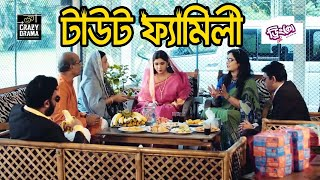 Natok Taut Family | Chanchal Chowdhury, Sarika, নাটক টাউট ফ্যামিলী, চঞ্চল চৌধুরী, সারিকা