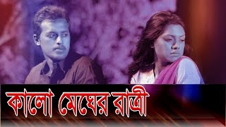 Natok Kalo Megher Ratri | Irfan Sajjad | Tisha, কালো মেঘের রাত্রী, ইরফান সাজ্জাদ, তিশা