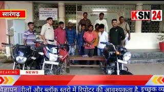 रायगढ़/सारंगढ़/आधा दर्जन शातिर चोरो को पकड़ने में सारंगढ पुलिस और कनकविरा पुलिस को मिली बड़ी कामयाबी....