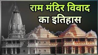 Ayodhya Verdict | Ayodhya Ram Mandir-Babri Masjid विवाद की पूरी कहानी | Satya Bhanja