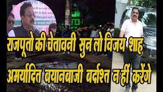 राजपूत समाज ने पूर्व मंत्री शाह का पुतला जलाया, बुरहानपुर विधायक शेरा को कहा था चूहा | Karni Sena