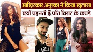 आखिरकार Anushka ने खोले शादीशुदा जिंदगी के राज, बताया- क्यों पहनती हैं पति Virat के कपड़े