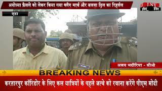 #AyodhyaVerdict अयोध्या फ़ैसले को लेकर किया गया फ्लैग मार्च और बलवा ड्रिल का रिहर्सल
