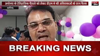 #AyodhyaVerdict अयोध्या के ऐतिहासिक फ़ैसले को लेकर डीएम ने की अधिवक्ताओं के साथ बैठक