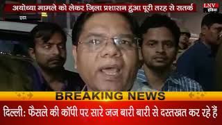 #AyodhyaVerdict अयोध्या मामले को लेकर ज़िला प्रशासन हुआ पूरी तरह से सतर्क