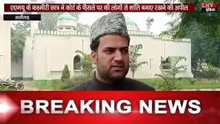 #AyodhyaVerdict एएमयू के कश्मीरी छात्र ने कोर्ट के फ़ैसले पर की लोगों से शांति बनाए रखने की अपील