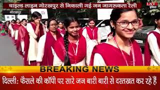 चाइल्ड लाइन गोरखपुर से निकाली गई जन जागरूकता रैली