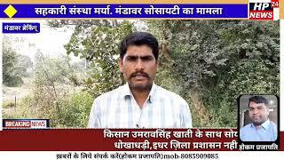 किसान उमरावसिंह खाती के साथ सोयायटी में की गई धोखाधड़ी,इधर ज़िला प्रशासन नही दे रहा ध्यान