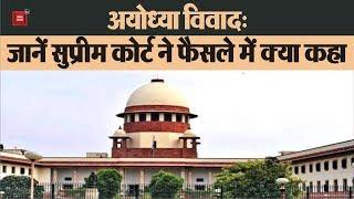 #AyodhyaVerdict : जानें Supreme Court ने फैसले में क्या कहा