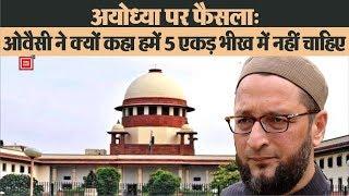 #AyodhyaVerdict: Owaisi ने क्यों कहा हमें 5 एकड़ भीख में नहीं चाहिए || Babri Masjid