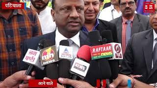 SBI चेयरमैन का PU Patiala में भव्य स्वागत