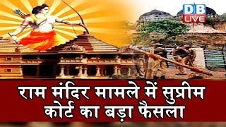 Ram Mandir मामले में सुप्रीम कोर्ट का बड़ा फैसला | #AYODHYAVERDICT | #RamMandir |  #AyodhyaJudgment