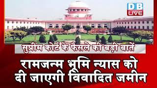 सुप्रीम कोर्ट के फैसले की बड़ी बातें | #AYODHYAVERDICT | #RamMandir | #AyodhyaJudgment |