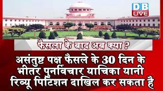 फैसला के बाद अब क्या ? | #AYODHYAVERDICT | #RamMandir | #AyodhyaJudgment #JaiShriRam