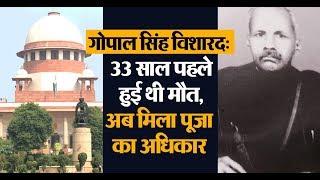 कौन थे गोपाल सिंह विशारद, जिन्हें मौत के 33 साल बाद मिला रामलला की पूजा का अधिकार