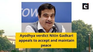 Ayodhya verdict Nitin Gadkari appeals to accept and maintain peace
