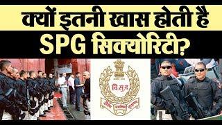 गांधी परिवार की SPG सुरक्षा हटी, जानिए क्यों इतनी खास होती है ये SPG सिक्योरिटी ?