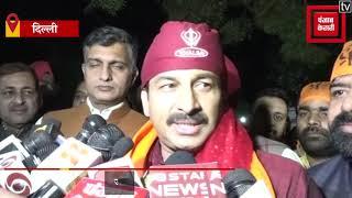 Ayodhya Case Verdict : दिल्ली बीजेपी अध्यक्ष मनोज तिवारी की प्रतिक्रिया