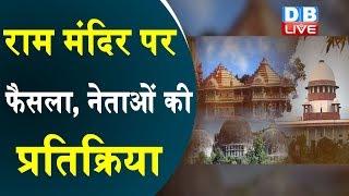 राम मंदिर पर फैसला, नेताओं की प्रतिक्रिया |#AYODHYAVERDICT | #RamMandir | #AyodhyaJudgment