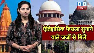 #RamMandir पर पांच जजों की पीठ का फैसला | Ayodhya verdict: 5 judges who will deliver the SC judgment