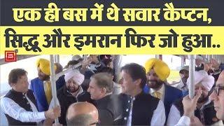 देखें CM Capt. Amarinder Singh, Navjot Sidhu और Imran Khan की बस यात्रा में क्या हुआ