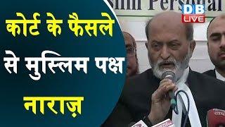 कोर्ट के फैसले से मुस्लिम पक्ष नाराज़ | Sunni Waqf Board,s lawyer Zafaryab Jilani | #DBLIVE