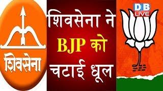 Shivsena ने BJP को चटाई धूल | Shivsena ने BJP पर साधा निशाना |#DBLIVE