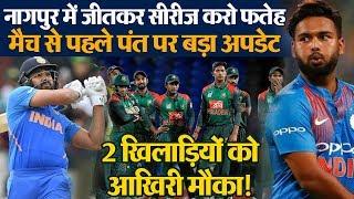 Nagpur में India-Bangladesh के बीच फाइनल फाइट...मैच से पहले Pant पर आया बड़ा अपडेट