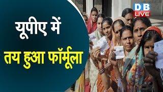 Jharkhand में महागठबंधन देगा BJP को मात ! Jharkhand में महागठबंधन हुआ मज़बूत |#DBLIVE