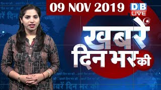 Din bhar ki badi khabar | News of the day, Hindi News India, Top News, ram mandir news| #DBLIVE