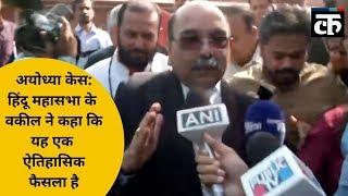 अयोध्या केस: हिंदू महासभा के वकील ने कहा कि यह एक ऐतिहासिक फैसला है