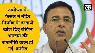 अयोध्या के फैसले ने मंदिर निर्माण के दरवाजे खोल दिए लेकिन भाजपा की राजनीति खत्म हो गई: कांग्रेस