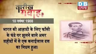 10 Nov 2019 | आज का इतिहास|Today History |Tareekh Gawah Hai | Current Affairs In Hindi | #DBLIVE