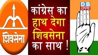 Congress का हाथ देगा Shivsena का साथ ! Shiv Sena try to make Govt formation In Maharashtra | #DBLIVE