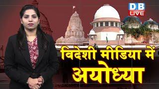 दुनियाभर में अयोध्या मामले की चर्चा | World Media Coverage on Ayodhya Ram Mandir Verdict | #DBLIVE