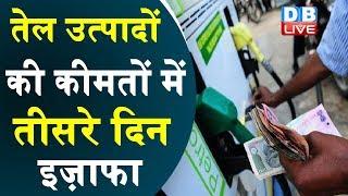 महंगाई पर कब राहत मिलेगी सरकार ?  तेल उत्पादों की कीमतों तीसरे दिन इज़ाफा |#DBLIVE
