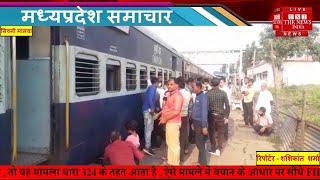 सिवनी मालवा नागपुर भुसावल पैसेंजर ट्रेन के डिब्बे के नीचे से धुए की खबर से यात्रियों में मचा हड़कंप