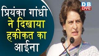 Priyanka Gandhi  ने दिखाया हकीकत का आईना | Priyanka Gandhi latest news |#DBLIVE