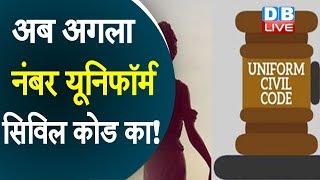 अब अगला नंबर Uniform Civil Code का ! Rajnath Singh  ने दिया बड़ा संकेत  #DBLIVE