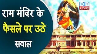 रिटायर्ड सुप्रीम कोर्ट जज एके गांगुली ने उठाए सवालJustice AK Ganguly criticize SC verdict on Ayodhya