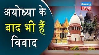 Ayodhya के बाद भी हैं विवाद    Mathura-Kashi का क्या होगा !   Ram mandir latest news #DBLIVE