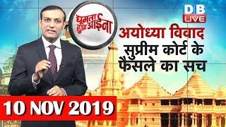 News of the Week | Ayodhya Ram Mandir verdict | Supreme Court का फैसला | #DBLIVE | #GhumtaHuaAaina