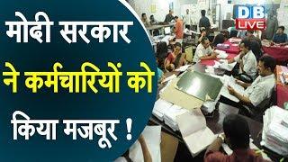मोदी सरकार ने कर्मचारियों को किया मजबूर ! | Over 60,000 BSNL, MTNL employees opt for VRS | #DBLIVE