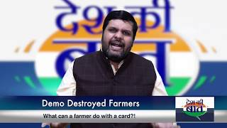 Desh Ki Baat | Demonetisation  Destroyed Farmers