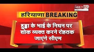 ROHTAK : #CM_MANOHAR_LAL के काफिले की दो गांड़ियां हुई दुर्घटनाग्रस्त
