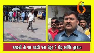 Gujarat News Porbandar 10 11 2019
