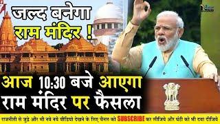 #मोदी का अयोध्या मामले पर बड़ा फैसला- आज सुबह 10:30 बजे सुप्रीम कोर्ट सुनाएंगे फैसला!