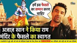Ajaz Khan ने लाइव आकर किया Ram Mandir फैसले का स्वागत #RamMandirAzajKhan